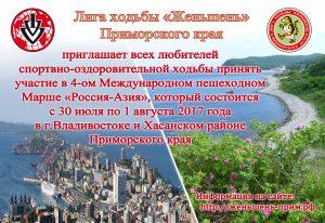 объявление авг2017_рус