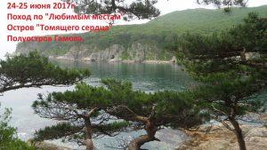 23-25.06.17 Поездка на Гамов